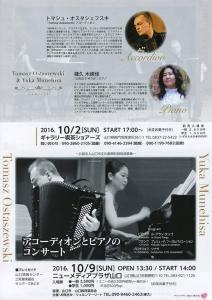 Japan Tour 2016-10-02
